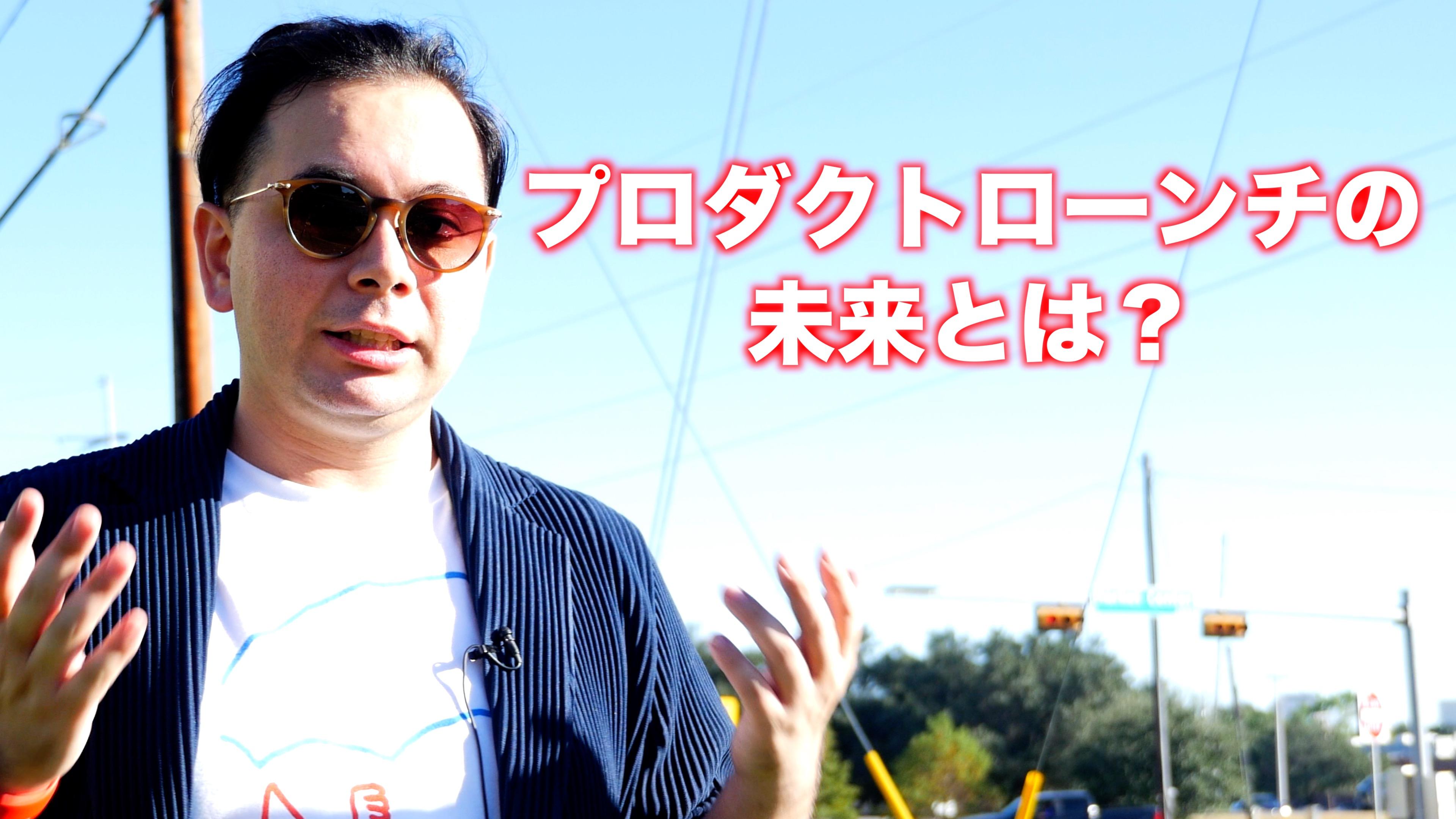 【ビデオ】プロダクトローンチの未来とは?