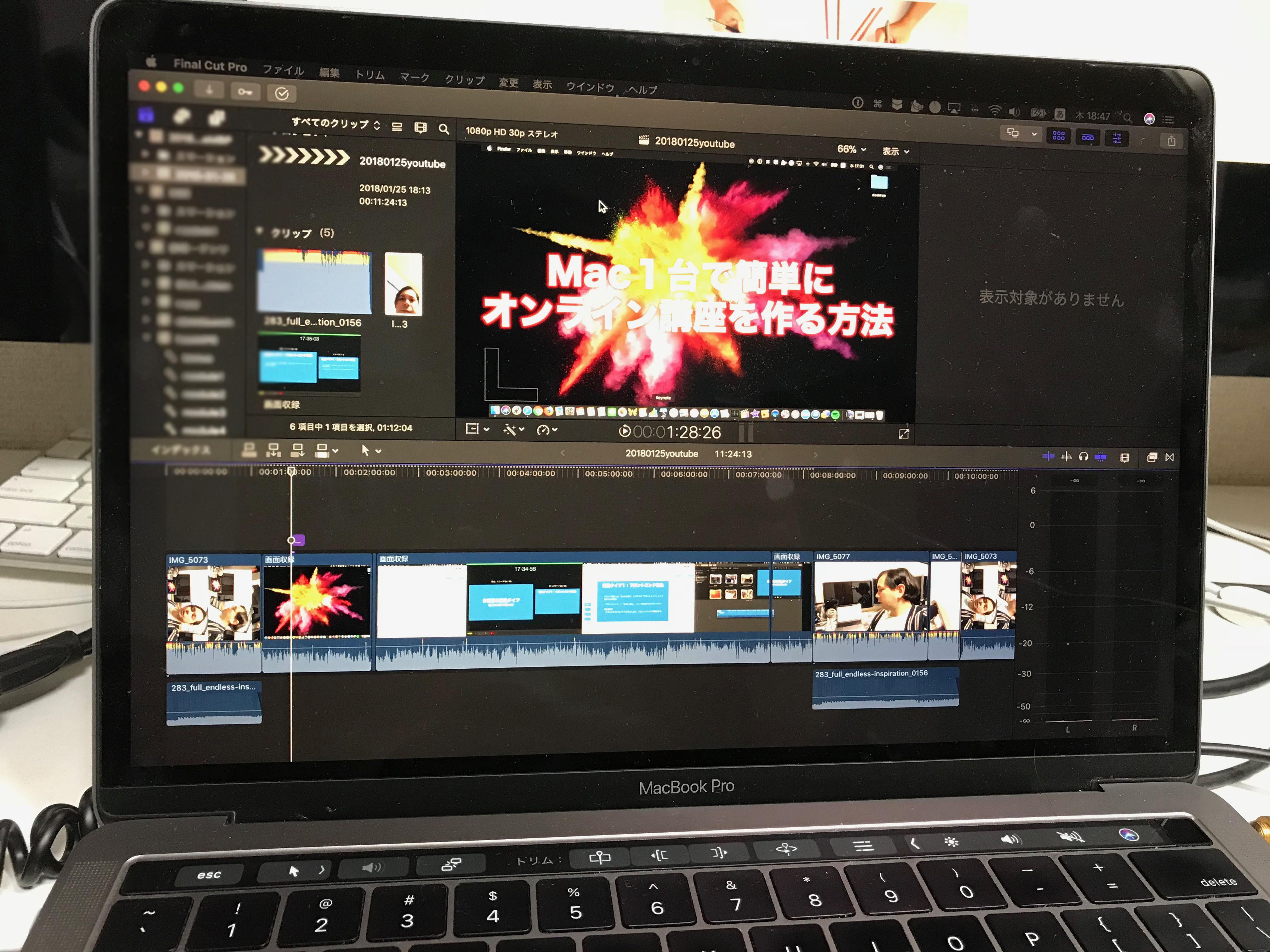 Mac1台でオンライン講座を作る方法