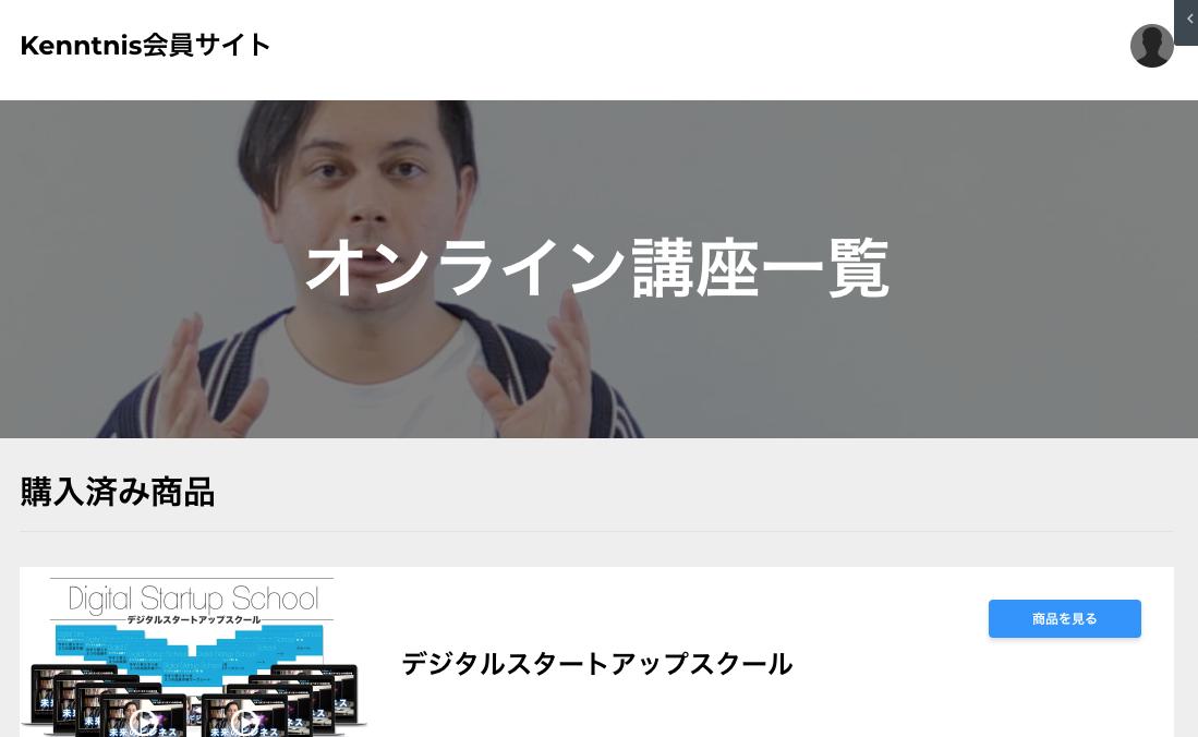 会員サイトが新しくなりました!