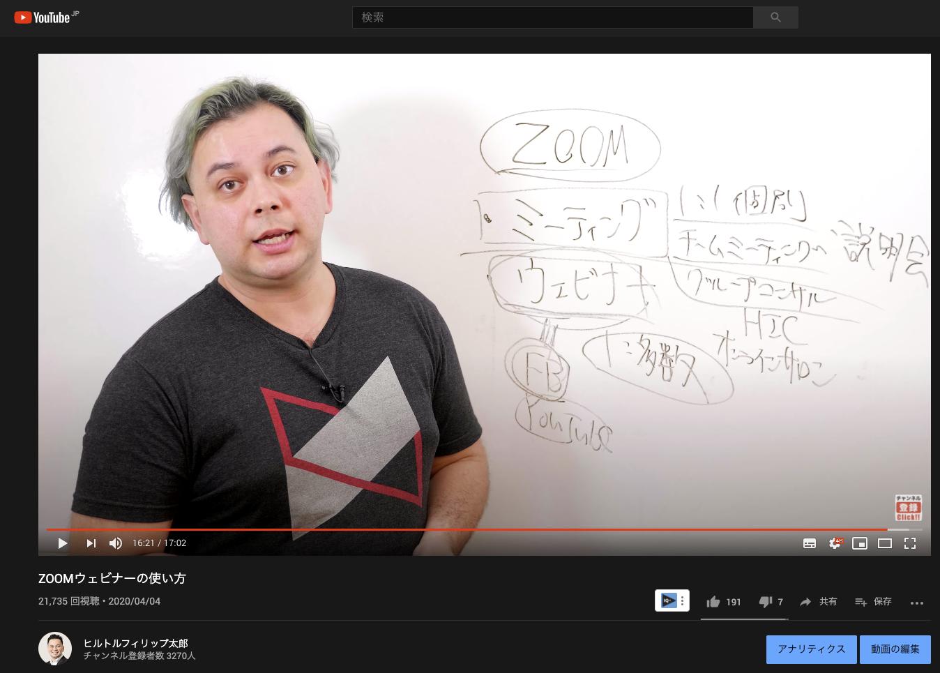 私のYouTubeは広告収入はゼロですが、毎日YouTube経由で集客が出来ています。