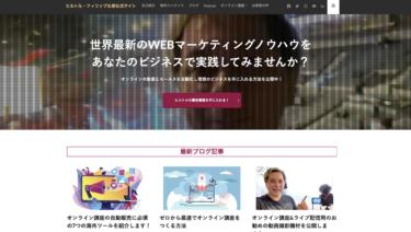 公式サイトのリニューアルのお知らせ