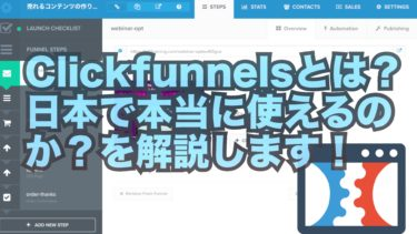 Clickfunnelsとは?本当に日本で使えるのか?を解説します