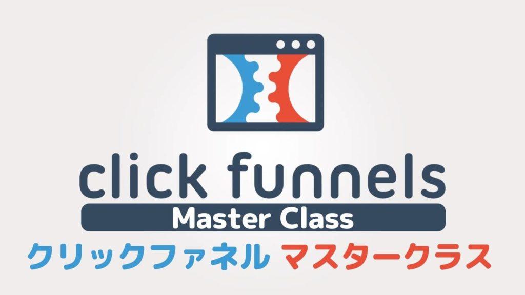 Clickfunnelsマスタークラス画像