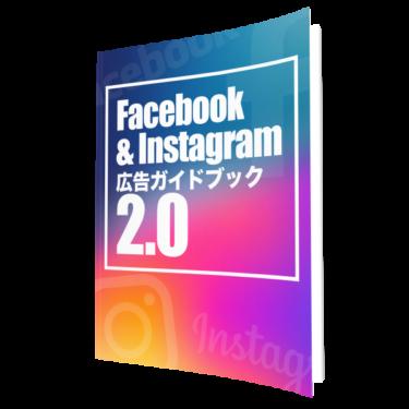 Facebook広告&Instagram広告ガイドブック2.0を公開しました!