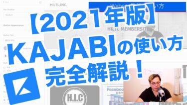 2021年版最新Kajabiのメリットと使い方を解説します!